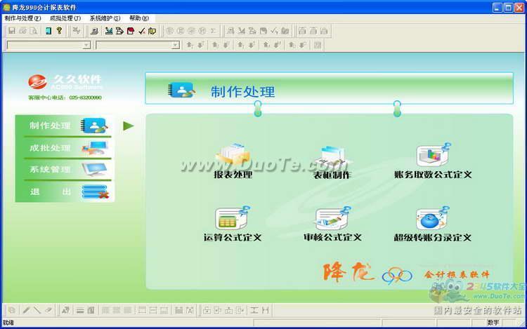 降龙990会计核算软件下载