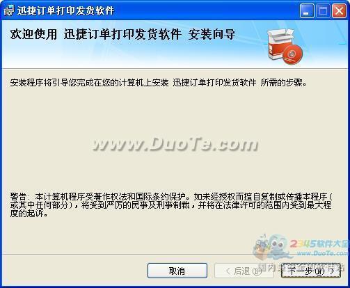 ECshop 迅捷订单打印发货软件下载