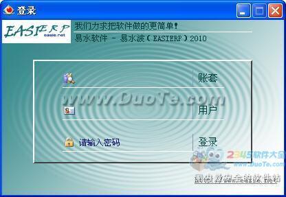 易水ERP管理软件下载
