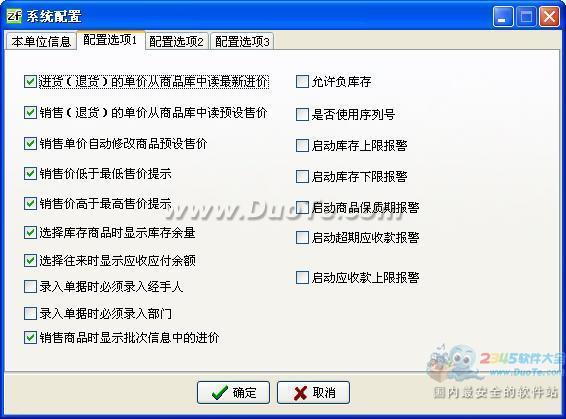 高姆办公用品进销存财务管理系统下载