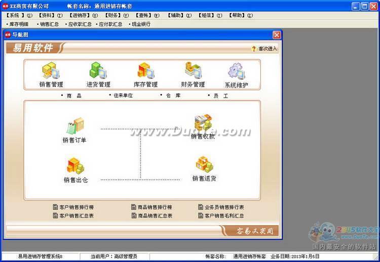 易用进销存管理软件(易用进销存软件)下载