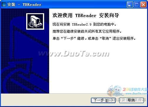 YB免费小说阅读器下载
