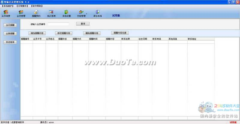 普瑞会员管理软件系统下载