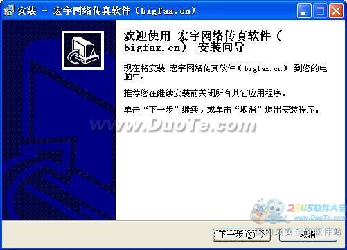 宏宇网络传真软件下载