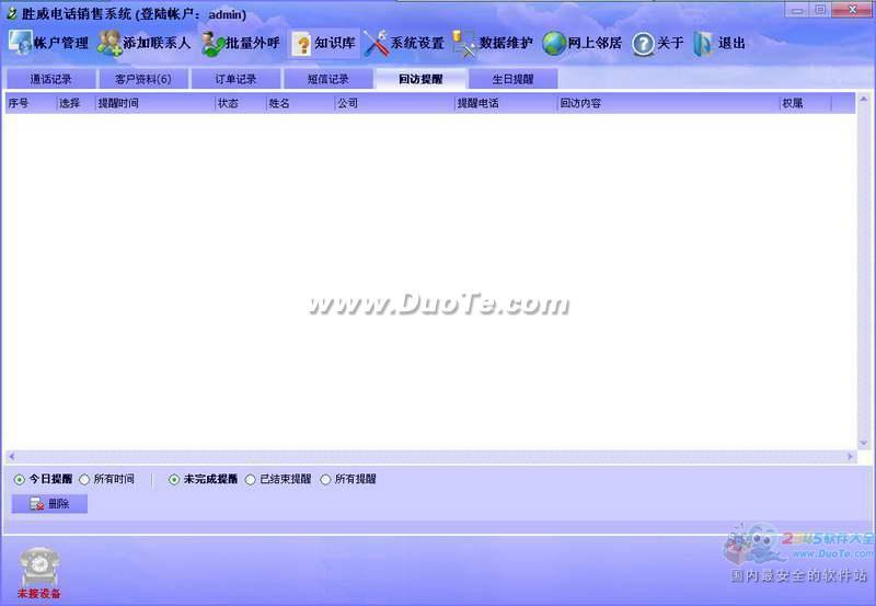 胜威电话销售系统下载
