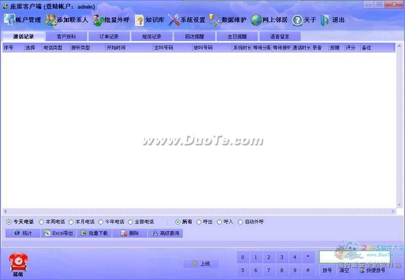 胜威呼叫中心系统软件下载