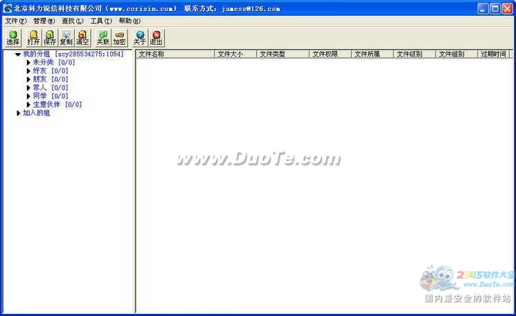 文件防拷贝系统下载