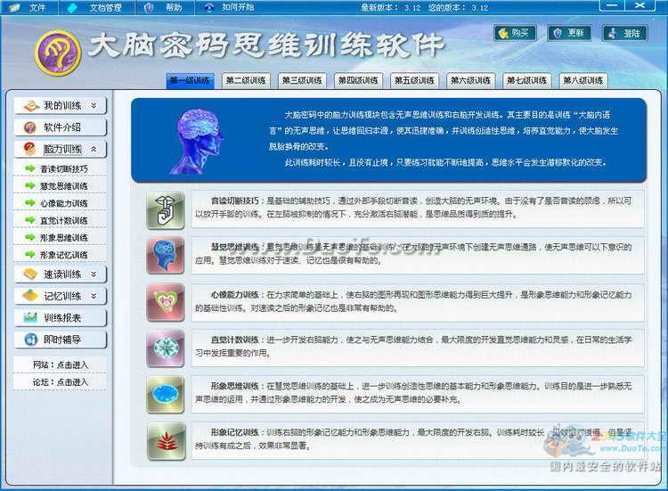 大脑密码思维训练软件下载