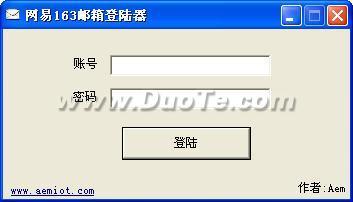网易163邮箱登录器下载