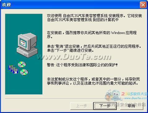 自由风3S汽车维修美容管理软件下载