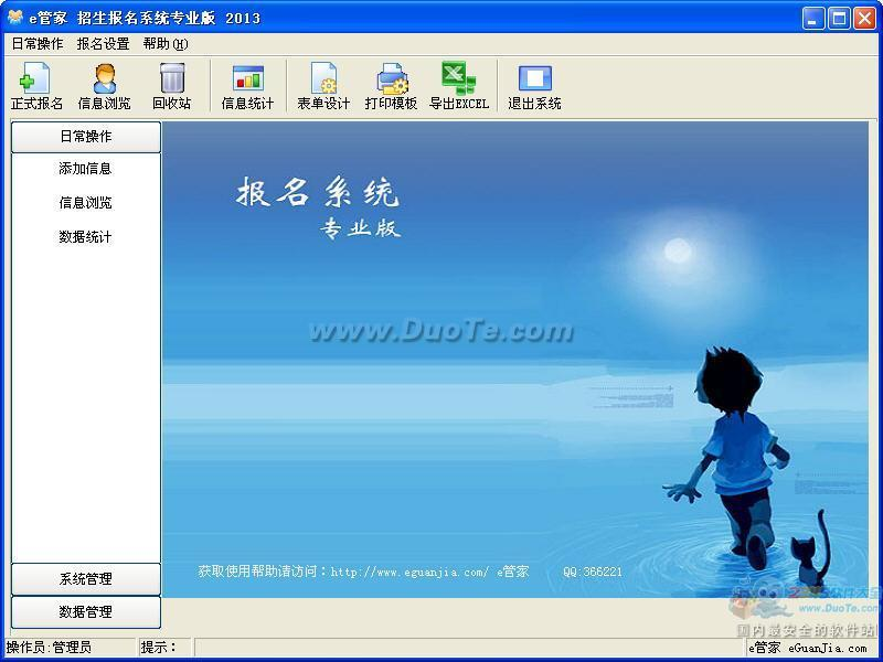 e管家招生报名专业系统下载
