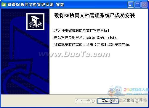 致得E6协同文档管理系统下载