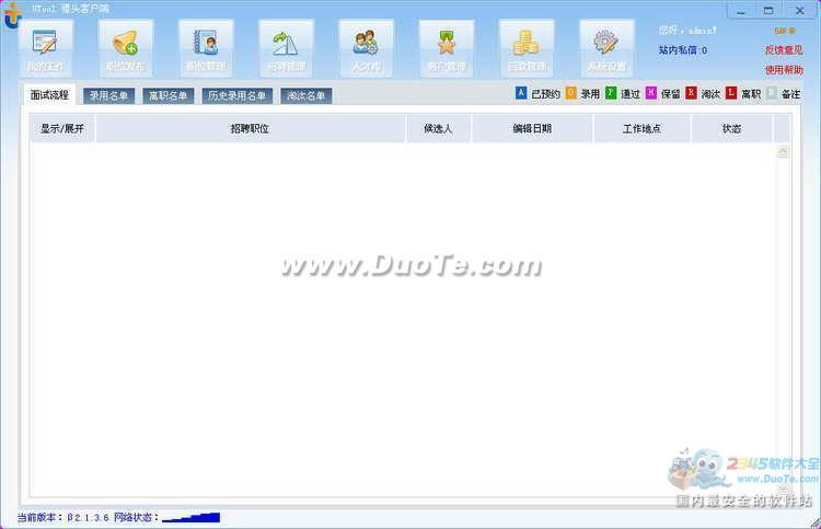 UTOOL猎头标准版招聘管理软件下载