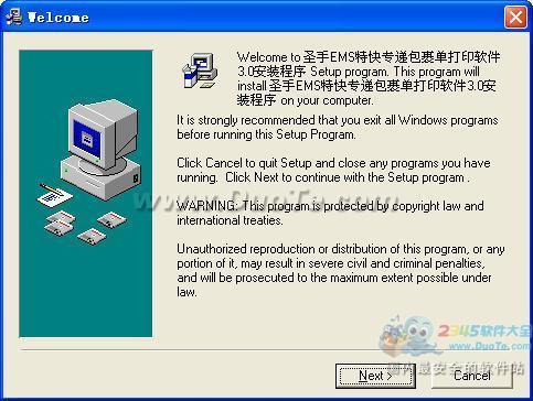 圣手EMS特快专递包裹单打印软件下载