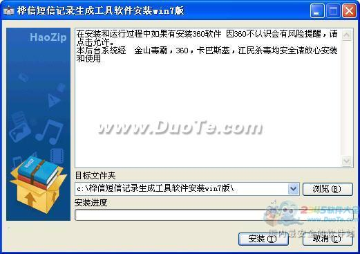 桦信短信记录日志生成软件下载