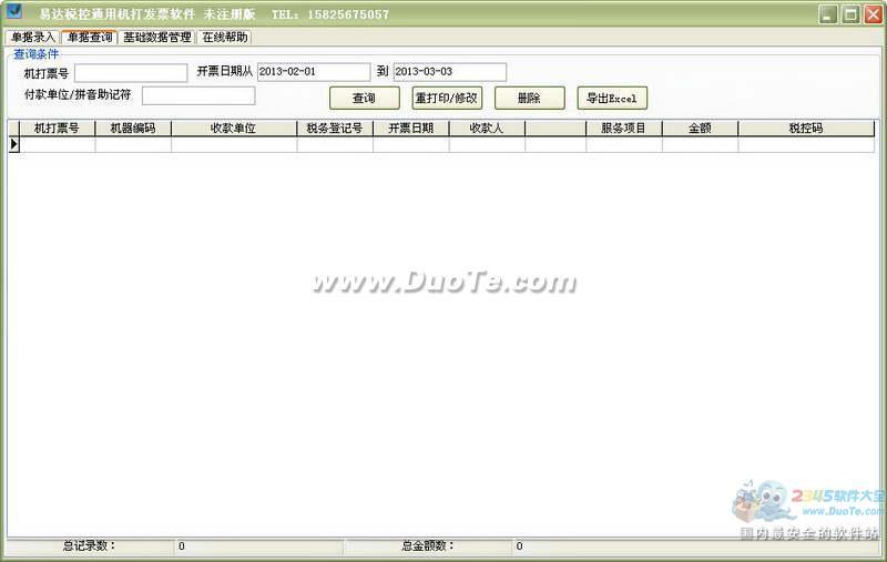 易达税控通用机打发票软件下载