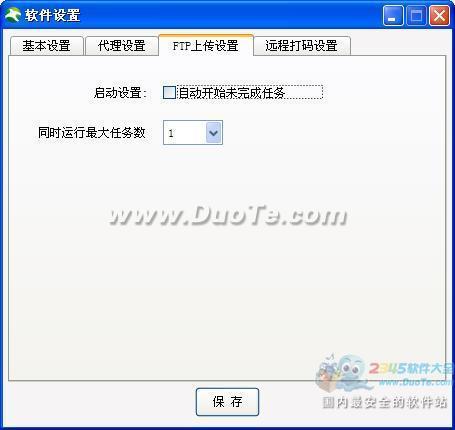 网赢网站发布平台下载