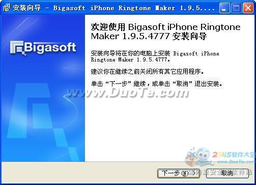 Bigasoft iPhone Ringtone Maker下载