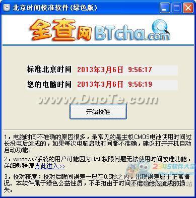 北京时间校准器下载