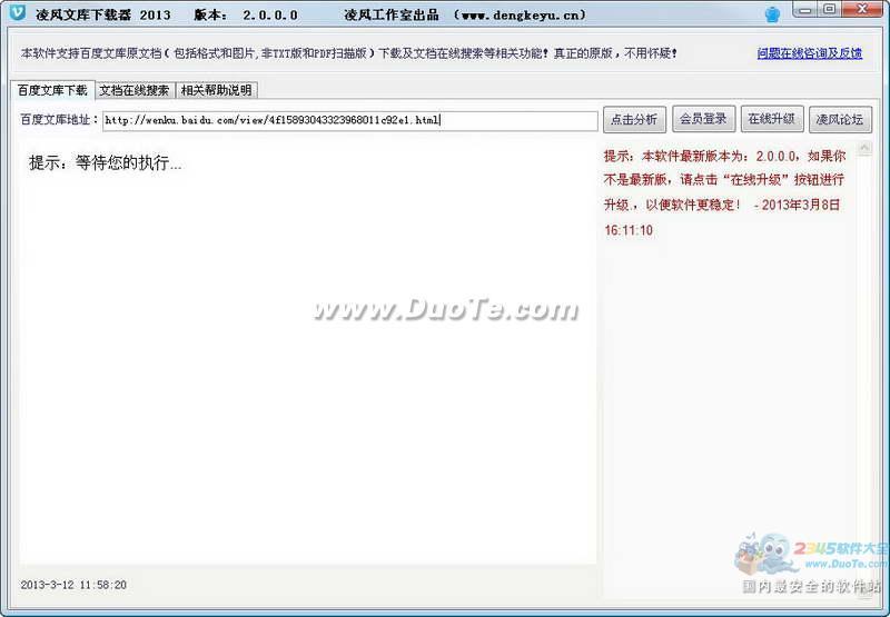凌风文库下载器 2013下载