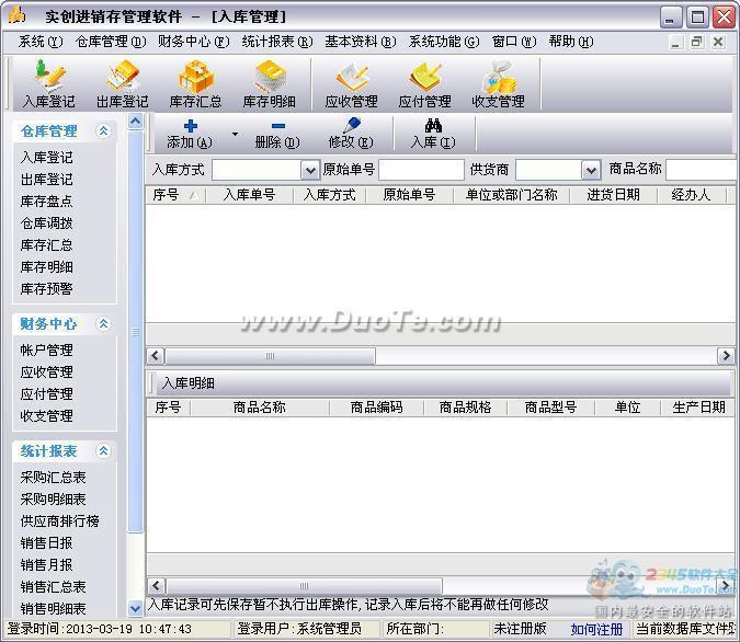 实创进销存管理软件下载