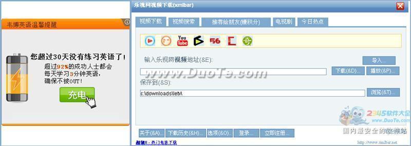 乐视网视频下载(xmlbar)下载