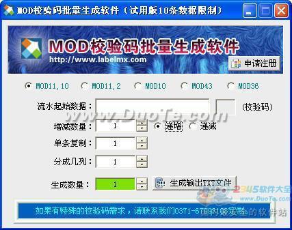 MOD校验码批量生成软件下载