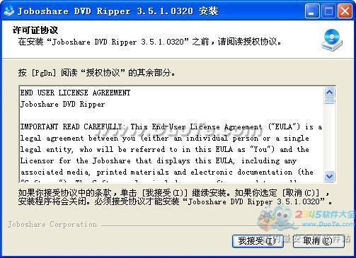 Joboshare DVD Ripper下载