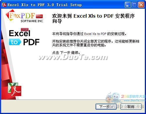 Excel表格Xls转换成PDF下载