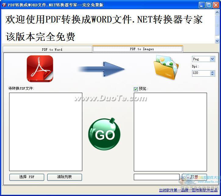PDF转换成WORD转换器下载