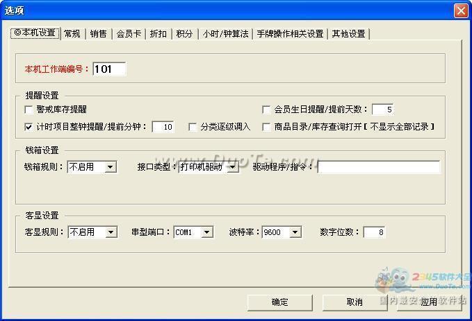 百财洗浴管理软件下载