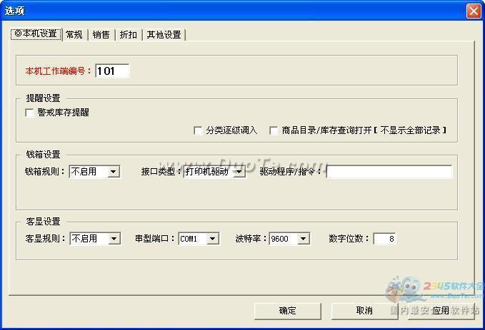 百财进销存管理软件下载