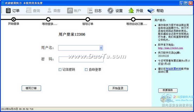 快刀火车票快速订票软件下载