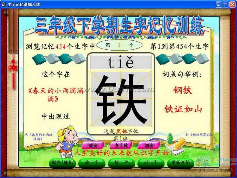 小学语文生字记忆训练系统下载