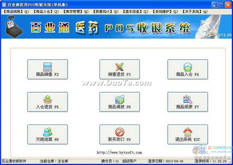 百业通医药POS收银系统下载