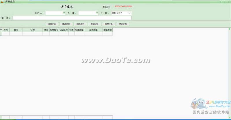 智方3000+电动车销售管理系统下载
