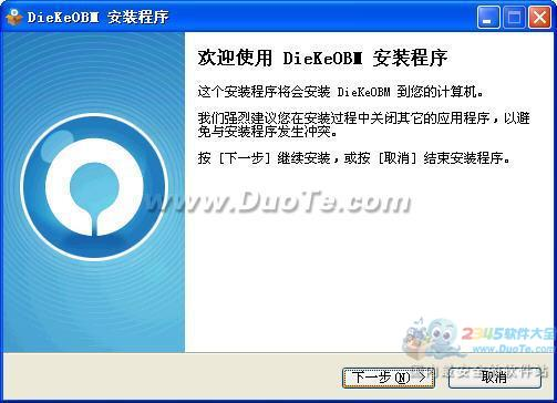 DIEKEOBC企业数据备份下载