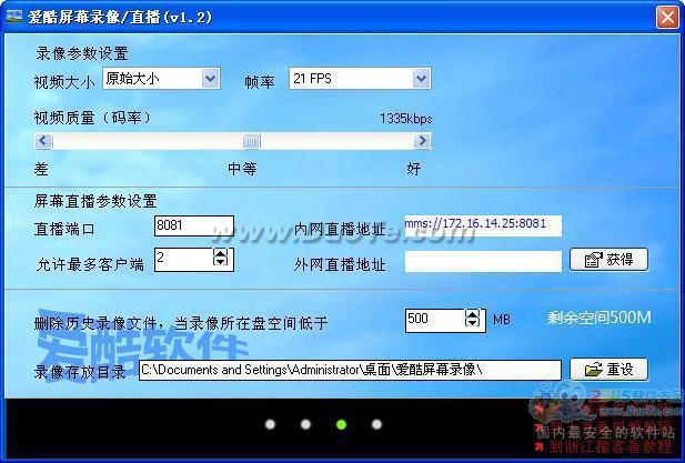 爱酷屏幕录像直播软件下载