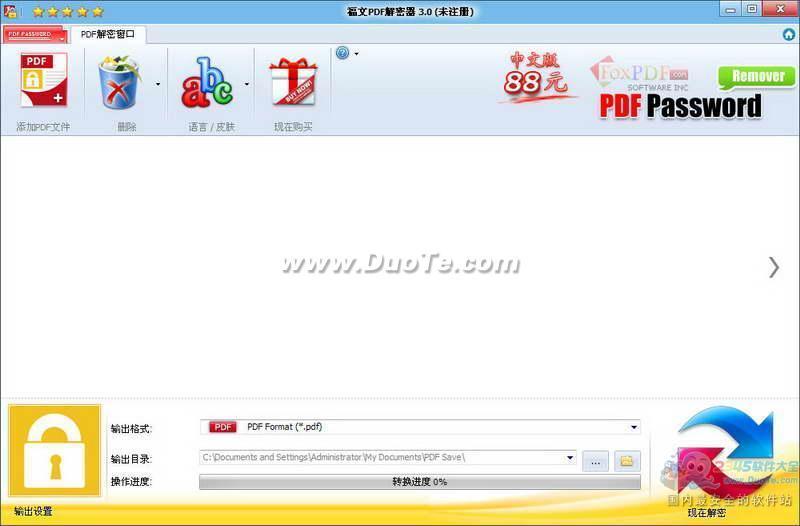 PDF解密器(福文PDF解密器)下载