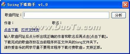 5sing下歌助手下载