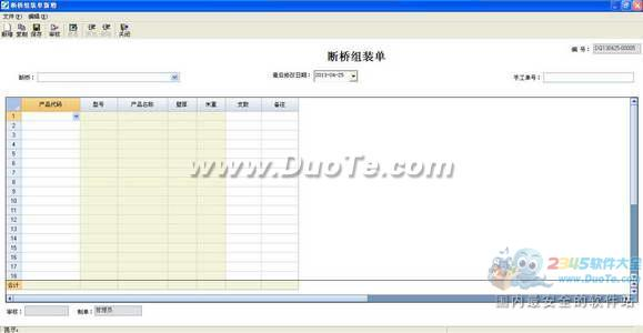 佳软铝型材订单管理软件下载