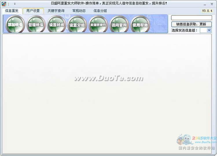 日盛重发大师软件下载