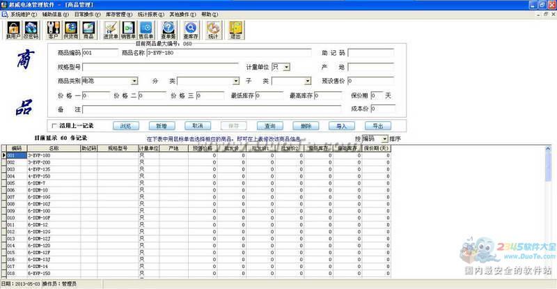 超威电池管理软件下载