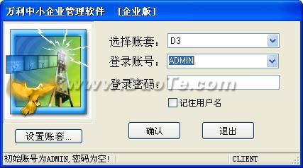 万利进销存管理软件(企业管理系统)下载
