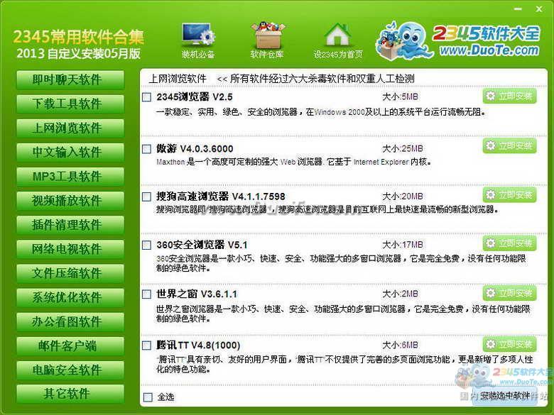 2345常用软件合集DVD版下载