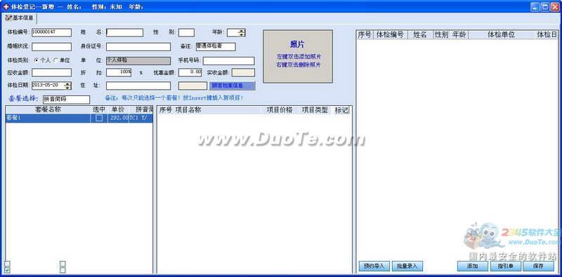 景新健康体检管理软件下载