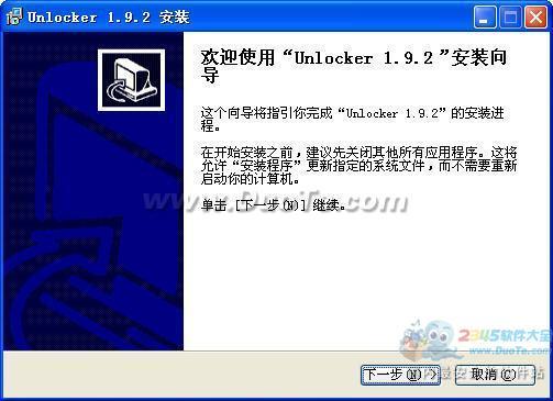 Unlocker(强制删除文件)下载