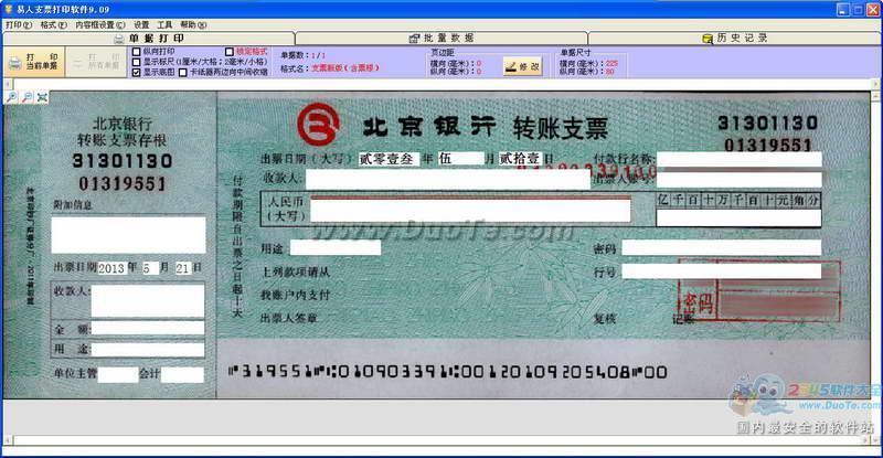 易人支票打印软件下载