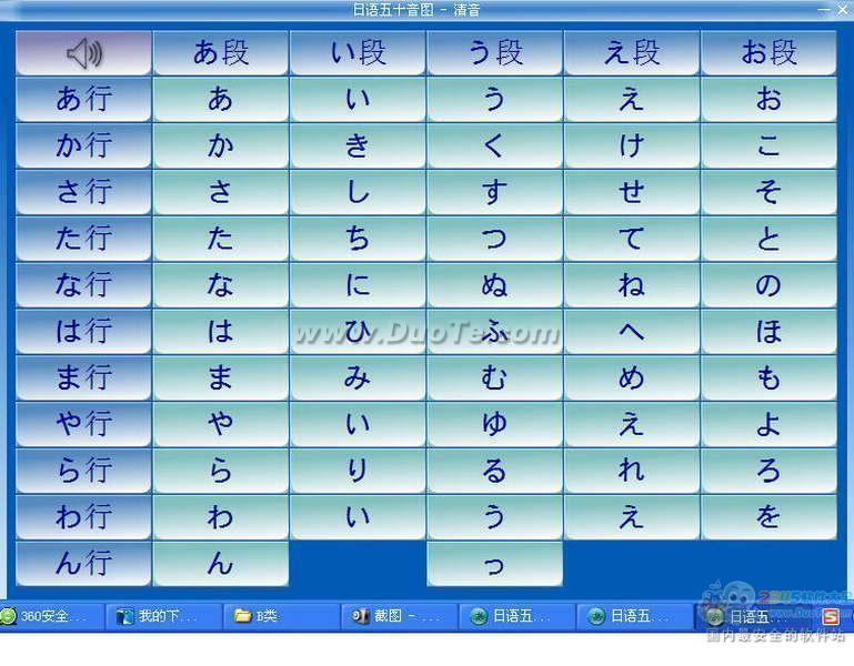 日语丸-日语五十音半日通下载