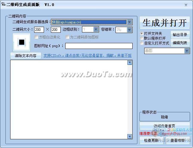 QRM二维码生成桌面版下载